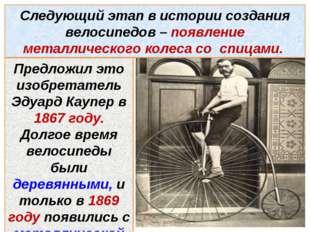 Следующий этап в истории создания велосипедов – появление металлического кол