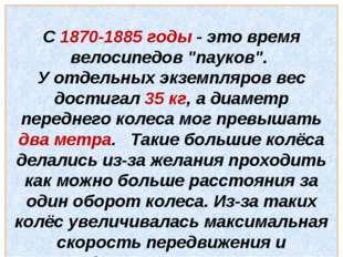 """С 1870-1885 годы - это время велосипедов """"пауков"""". У отдельных экземпляров в"""