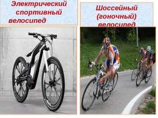 Электрический спортивный велосипед Шоссейный (гоночный) велосипед