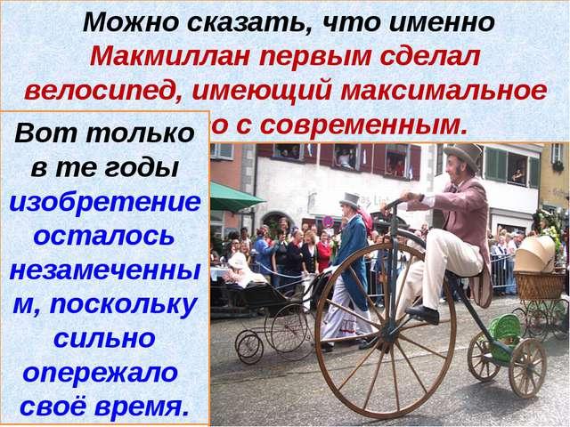 Можно сказать, что именно Макмиллан первым сделал велосипед, имеющий максима...