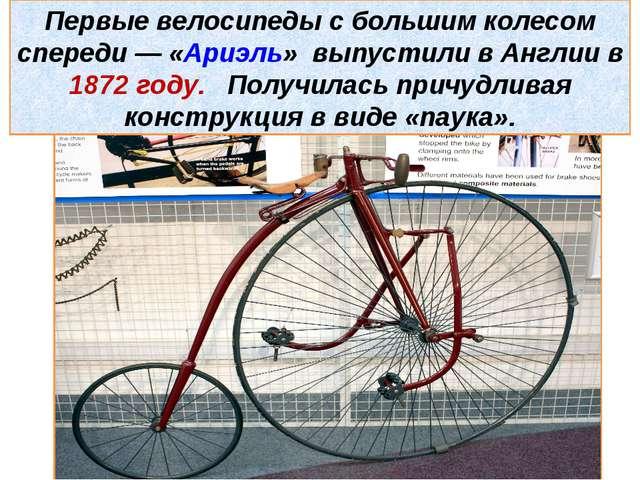 Первые велосипеды с большим колесом спереди — «Ариэль» выпустили в Англии в 1...