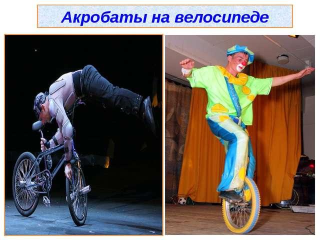 Акробаты на велосипеде