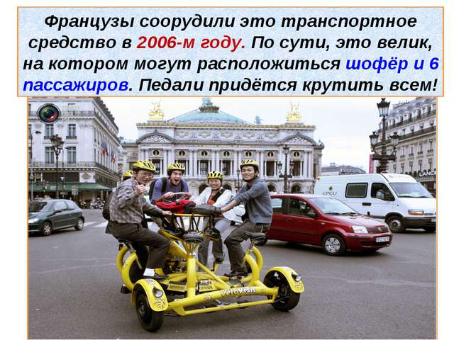 Французы соорудили это транспортное средство в 2006-м году. По сути, это вели...