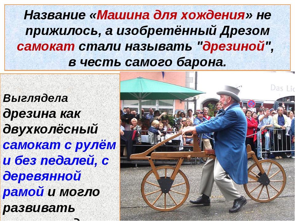 Название «Машина для хождения» не прижилось, а изобретённый Дрезом самокат ст...