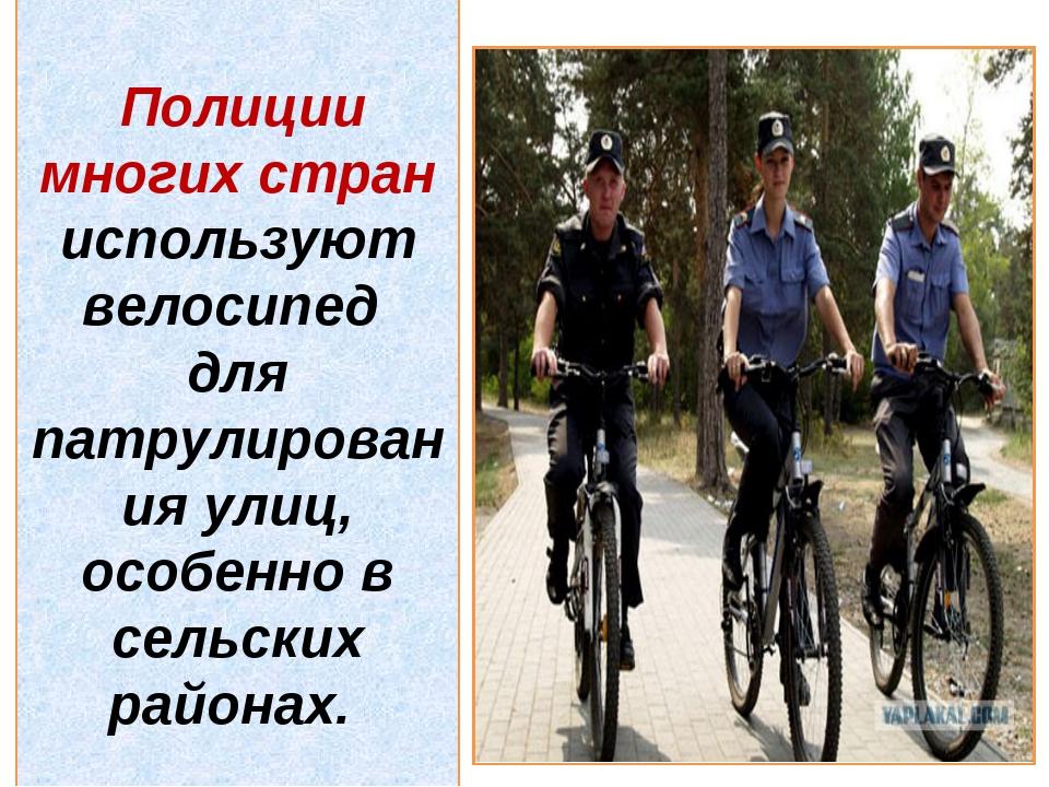 Полиции многих стран используют велосипед для патрулирования улиц, особенно...
