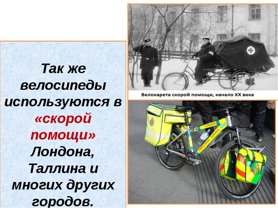 Так же велосипеды используются в «скорой помощи» Лондона, Таллина и многих д...