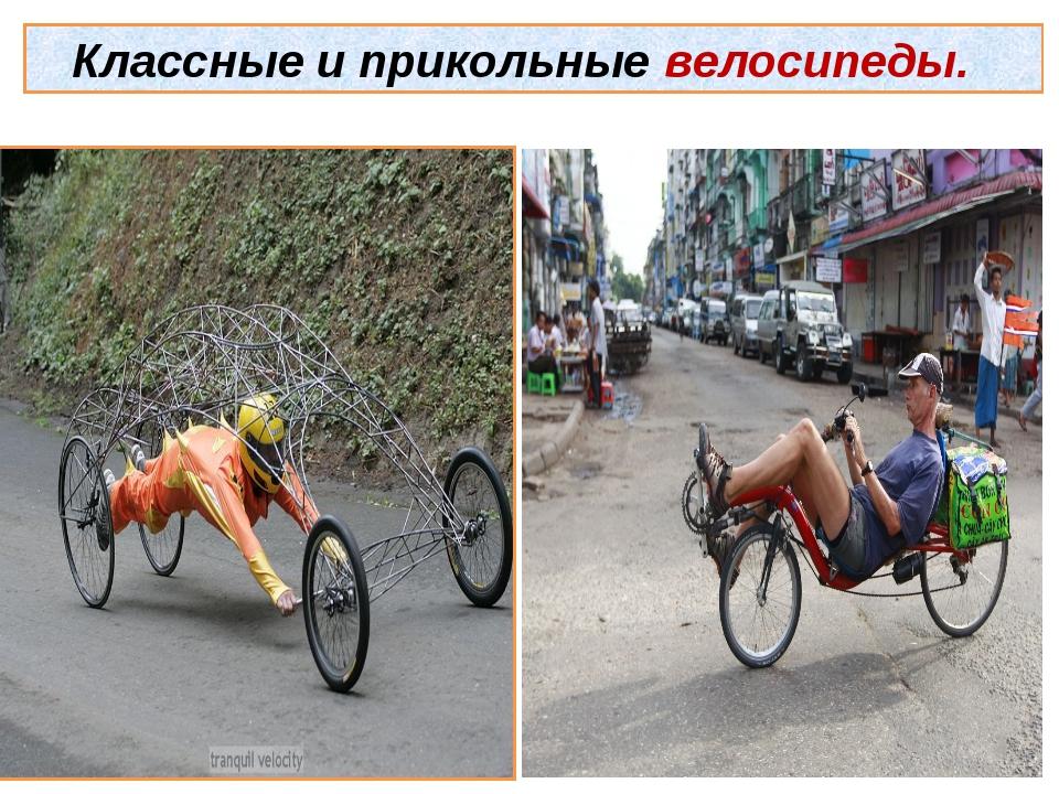 Классные и прикольные велосипеды.
