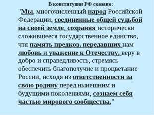 """В конституции РФ сказано: """"Мы, многочисленный народ Российской Федерации, сое"""