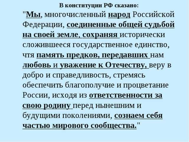 """В конституции РФ сказано: """"Мы, многочисленный народ Российской Федерации, сое..."""