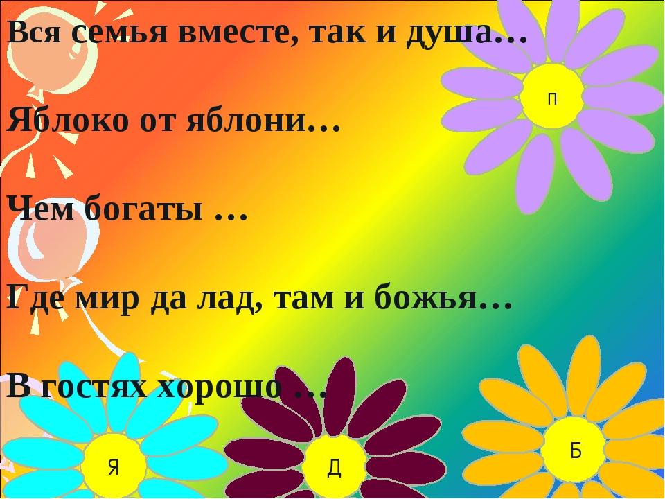 п Б Д Я Вся семья вместе, так и душа… Яблоко от яблони… Чем богаты … Где мир...