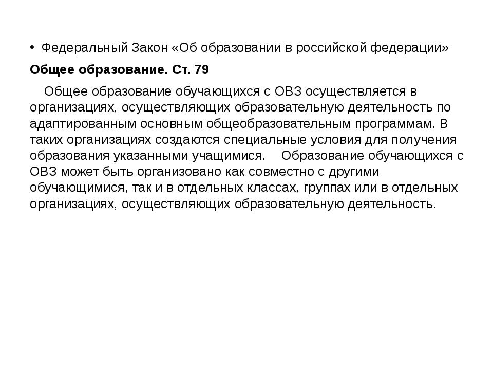 Федеральный Закон «Об образовании в российской федерации» Общее образование....