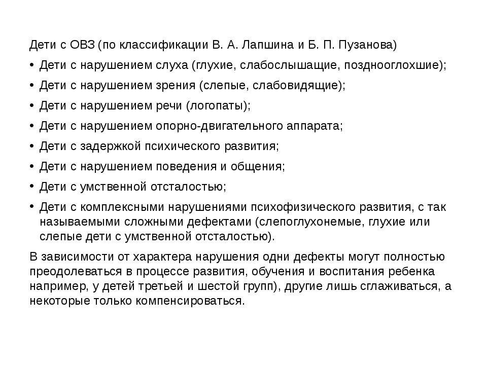 Дети с ОВЗ (по классификации В. А. Лапшина и Б. П. Пузанова) Дети с нарушени...
