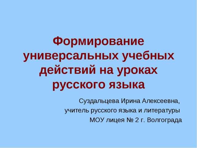 Формирование универсальных учебных действий на уроках русского языка Суздальц...