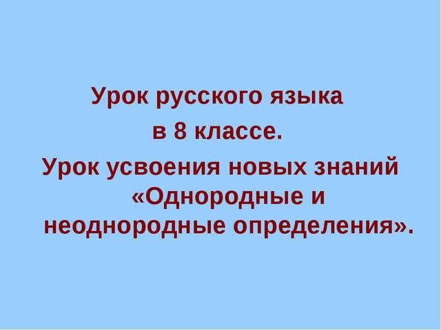 Урок русского языка в 8 классе. Урок усвоения новых знаний «Однородные и неод...