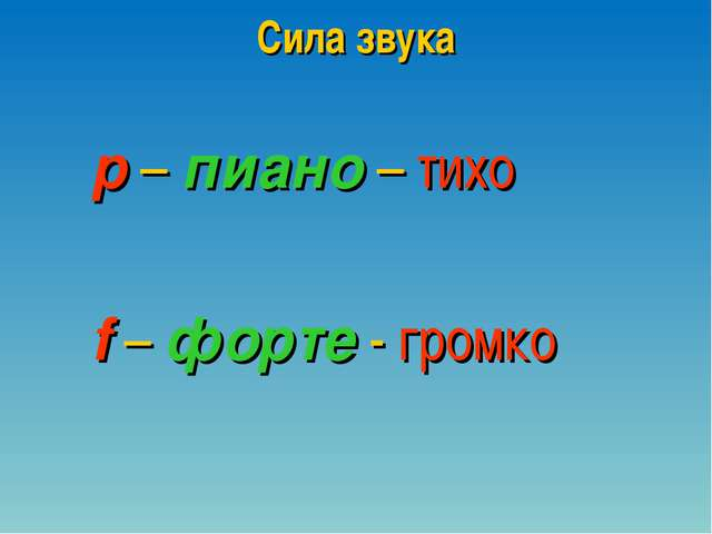 Сила звука p – пиано – тихо f – форте - громко
