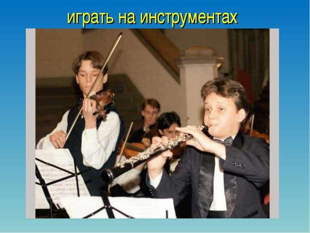 играть на инструментах