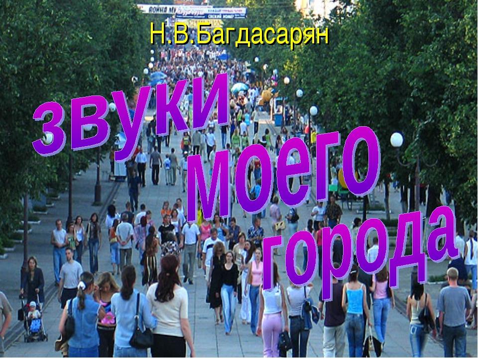 Н.В.Багдасарян