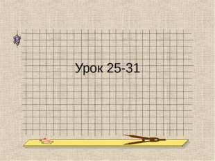 Урок 25-31