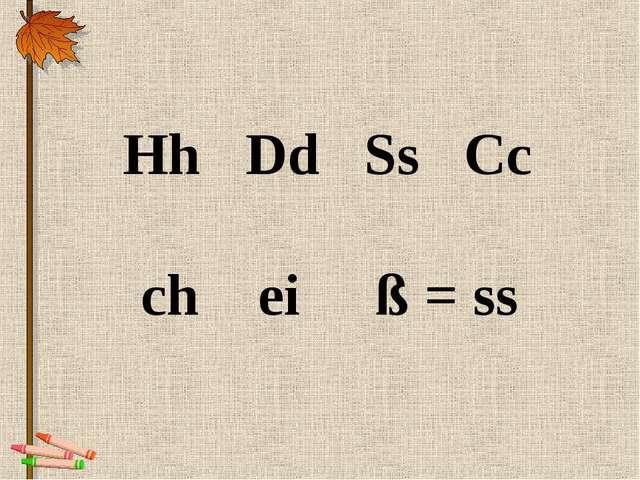 Hh Dd Ss Cc ch ei ß = ss