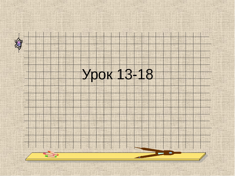 Урок 13-18