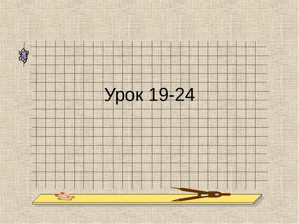 Урок 19-24