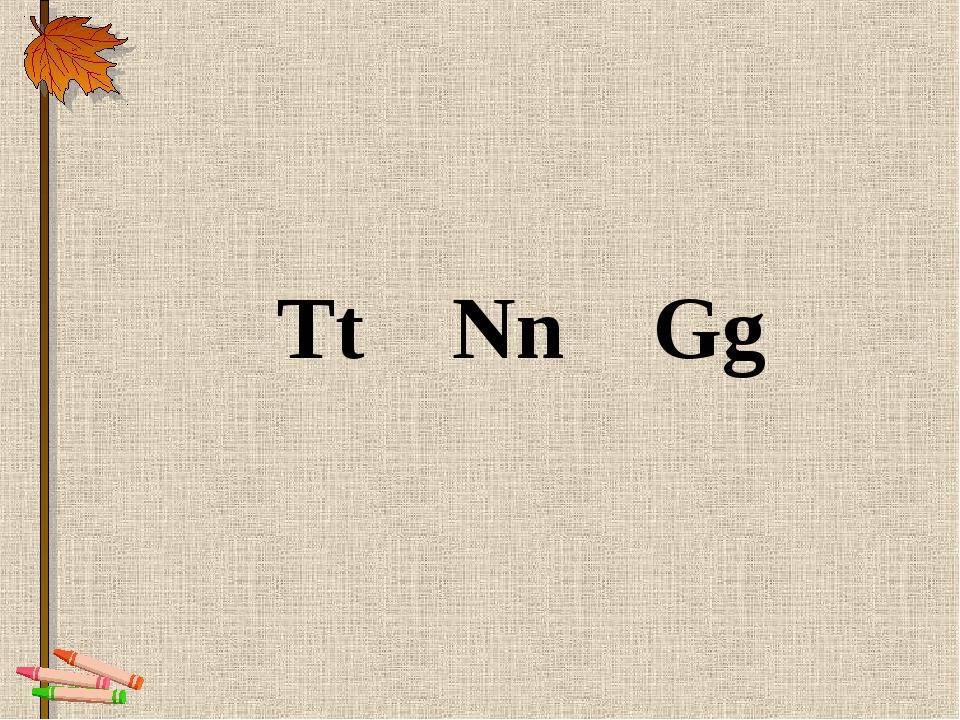 Tt Nn Gg