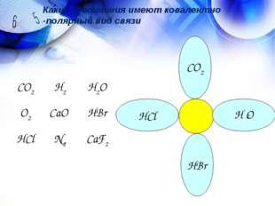 CО2 H2O HBr НCl Какие соединения имеют ковалентно -полярный вид связи CО2H2