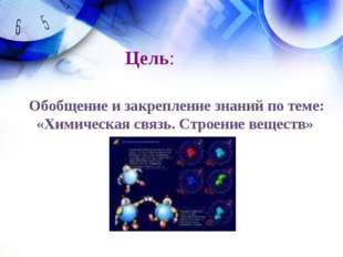 Обобщение и закрепление знаний по теме: «Химическая связь. Строение веществ»