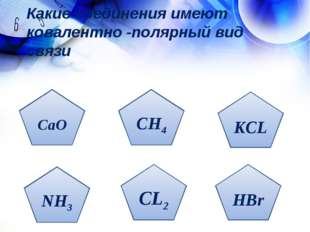 Какие соединения имеют ковалентно -полярный вид связи CaO NH3 CL2 HBr KCL CH4