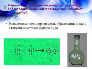 Химическую связь ,возникающую в результате образования общих электронных пар