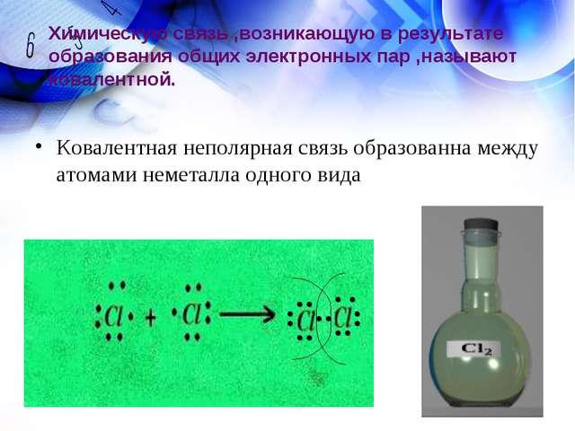 Химическую связь ,возникающую в результате образования общих электронных пар...