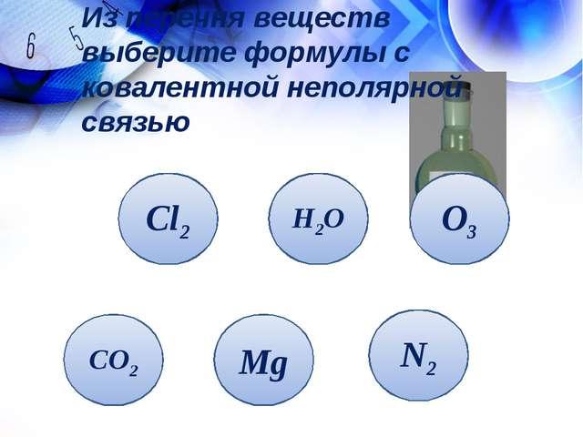 Из перечня веществ выберите формулы с ковалентной неполярной связью Cl2 CO2 M...