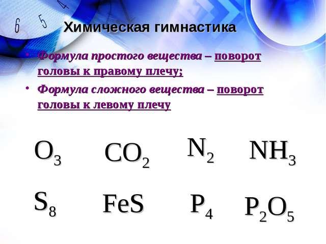 Химическая гимнастика Формула простого вещества – поворот головы к правому пл...