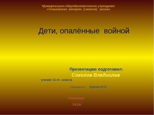 Презентацию подготовил: Соколов Владислав ученик 11-го класса Руководитель: