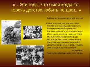 «…Эти годы, что были когда-то, горечь детства забыть не дает...» Война расстр
