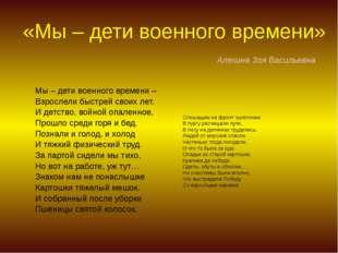 «Мы – дети военного времени» Алехина Зоя Васильевна Мы – дети военного времен