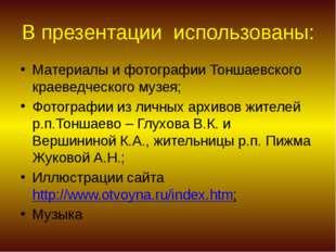 В презентации использованы: Материалы и фотографии Тоншаевского краеведческог