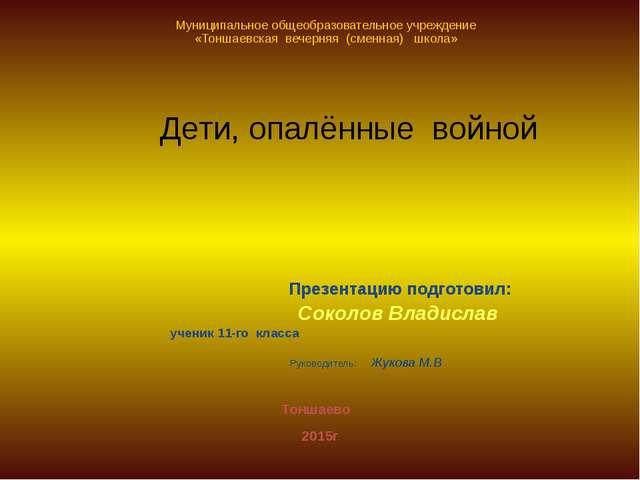 Презентацию подготовил: Соколов Владислав ученик 11-го класса Руководитель:...