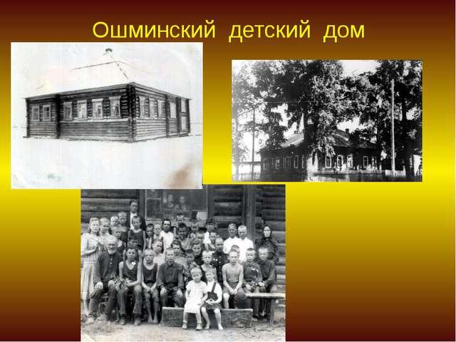 Ошминский детский дом