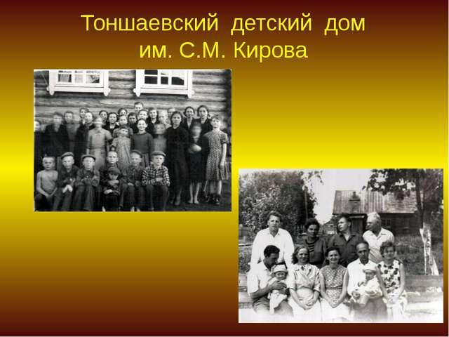 Тоншаевский детский дом им. С.М. Кирова