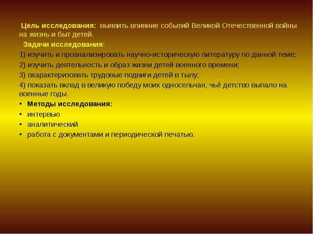 Цель исследования: выявить влияние событий Великой Отечественной войны на жи...