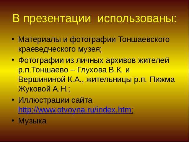 В презентации использованы: Материалы и фотографии Тоншаевского краеведческог...