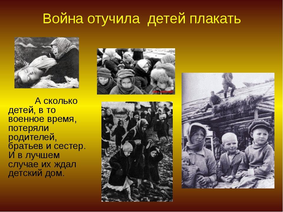 Война отучила детей плакать А сколько детей, в то военное время, потеряли род...