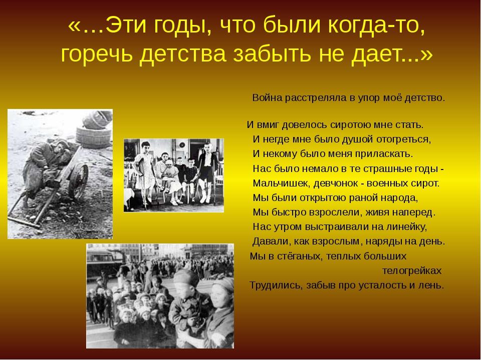 «…Эти годы, что были когда-то, горечь детства забыть не дает...» Война расстр...