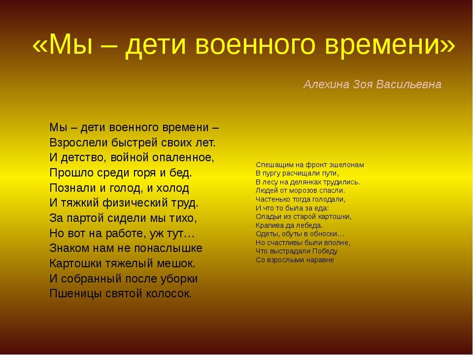 «Мы – дети военного времени» Алехина Зоя Васильевна Мы – дети военного времен...