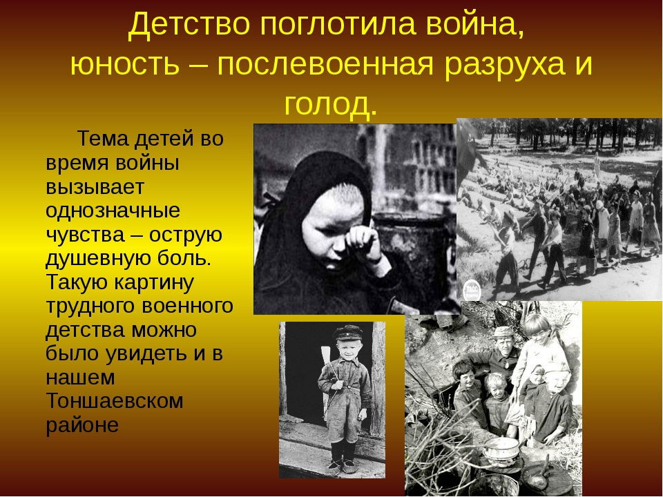 Детство поглотила война, юность – послевоенная разруха и голод. Тема детей во...