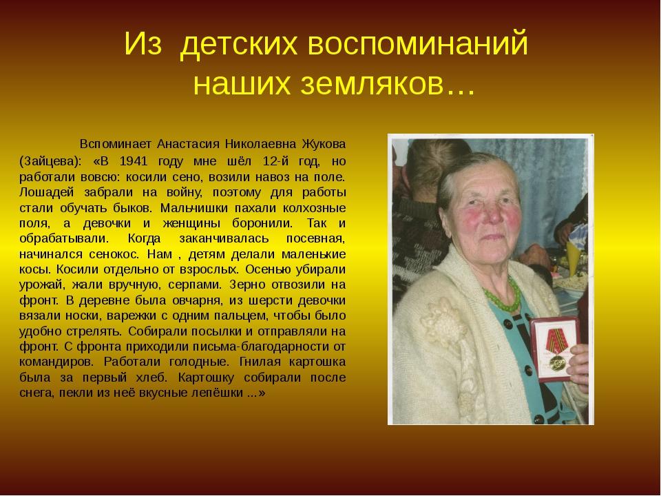 Из детских воспоминаний наших земляков… Вспоминает Анастасия Николаевна Жуков...