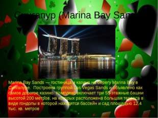 Сингапур (Marina Bay Sands) Marina Bay Sands — гостиница и казино на берегу M