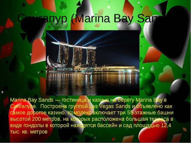 Сингапур (Marina Bay Sands) Marina Bay Sands — гостиница и казино на берегу M...