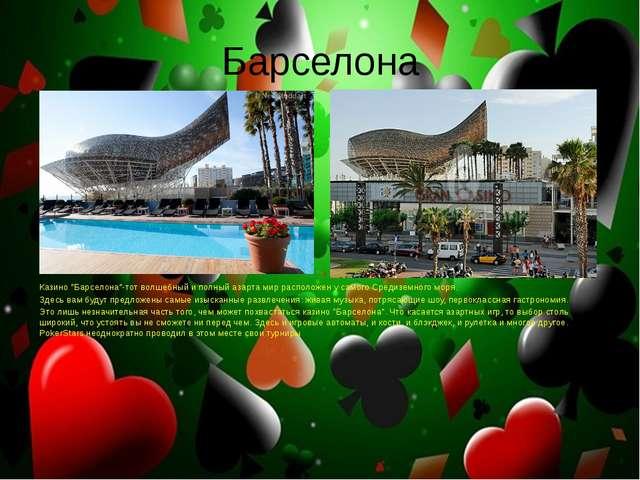 """Барселона Казино """"Барселона""""-тот волшебный и полный азарта мир расположен у с..."""